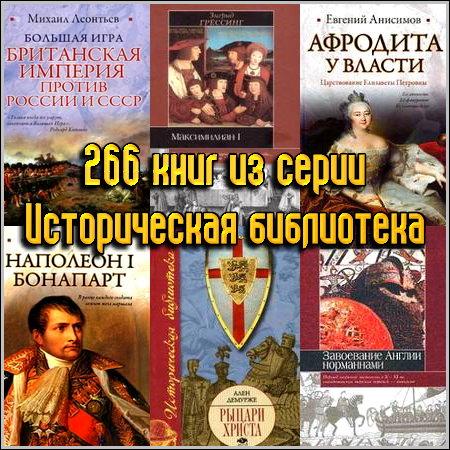 266 книг из серии историческая