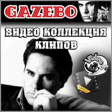 Gazebo видео коллекция клипов
